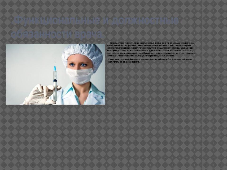 .Функциональные и должностные обязанности врача. В период бурного технологиче...