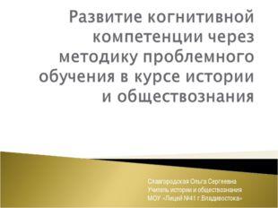 Славгородская Ольга Сергеевна Учитель истории и обществознания МОУ «Лицей №41