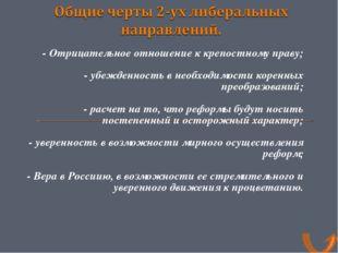 - Отрицательное отношение к крепостному праву; - убежденность в необходимости