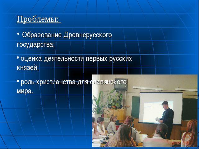 Проблемы: Образование Древнерусского государства; оценка деятельности первых...