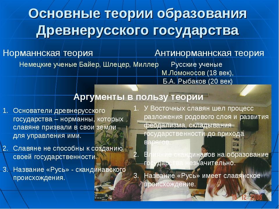 Основные теории образования Древнерусского государства Норманнская теория Ант...