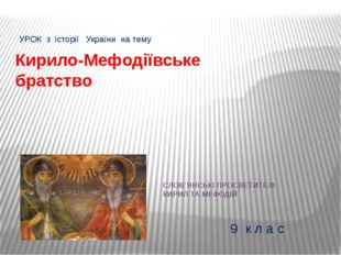 Кирило-Мефодіївське братство 9 к л а с УРОК з історії України на тему СЛОВ`ЯН
