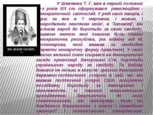 У Шевченка Т. Г. вже в першій половині 40-х років XIX ст. сформувався револю