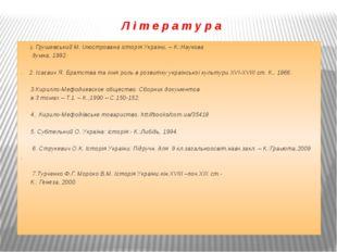 Л і т е р а т у р а 1. Грушевський М. Ілюстрована історія України. – К.:Науко