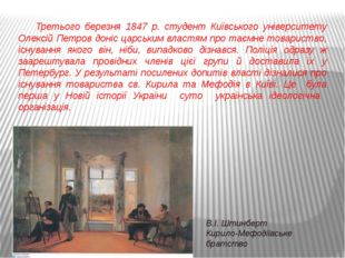 Третього березня 1847 р. студент Київського університету Олексій Петров доні