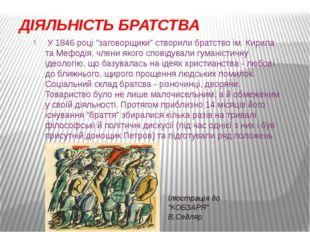 """ДІЯЛЬНІСТЬ БРАТСТВА У 1846 році """"заговорщики"""" створили братство ім. Кирила та"""