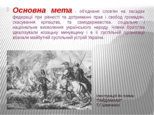 Основна мета - об'єднаня слов'ян на засадах федерації при рівності та дотрима