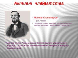 Микола Костомаров (1817-1885) - 30-річний історик ,завідувач кафедри Київсько