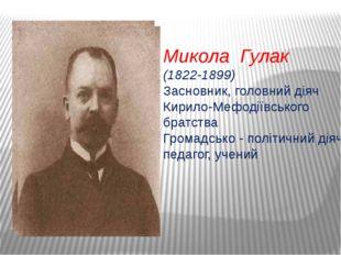 Микола Гулак (1822-1899) Засновник, головний діяч Кирило-Мефодіївського братс