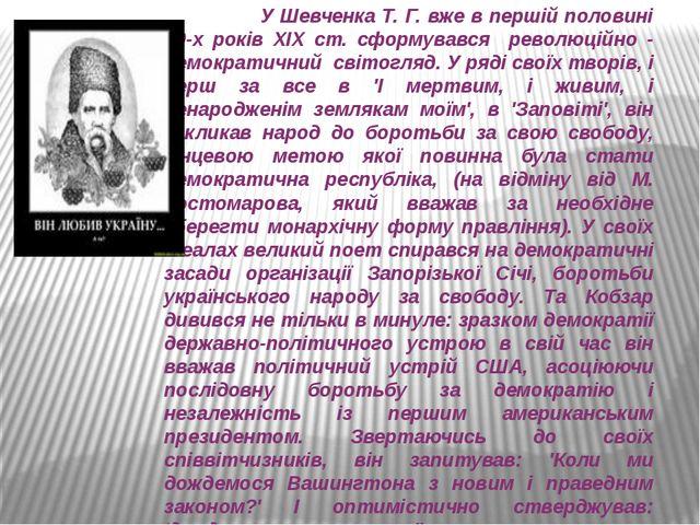 У Шевченка Т. Г. вже в першій половині 40-х років XIX ст. сформувався револю...