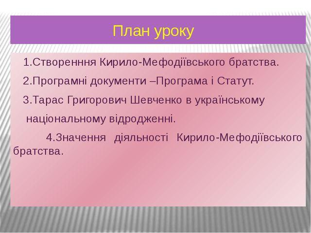 План уроку 1.Створенння Кирило-Мефодіївського братства. 2.Програмні документ...