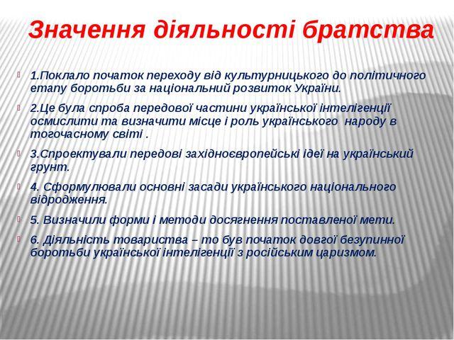 Значення діяльності братства 1.Поклало початок переходу від культурницького д...