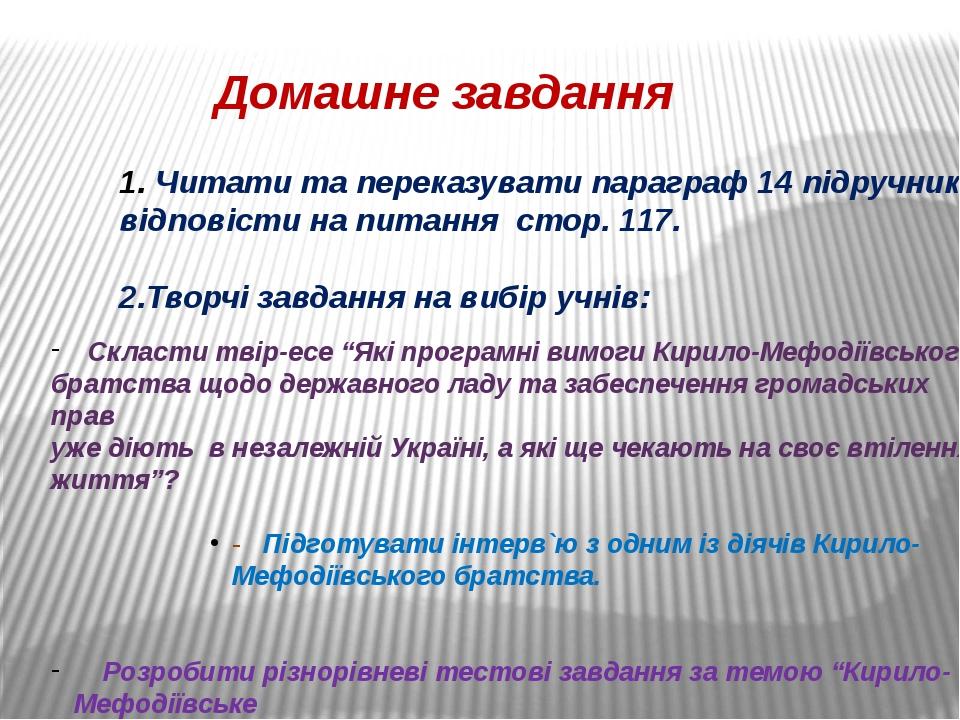 Домашне завдання Читати та переказувати параграф 14 підручника, відповісти н...