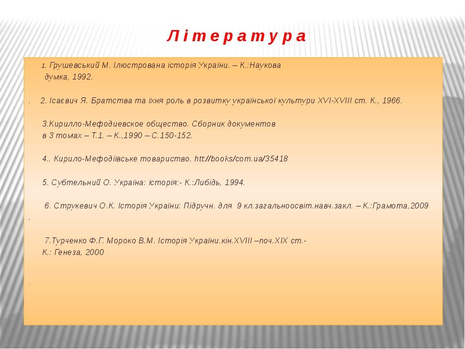 Л і т е р а т у р а 1. Грушевський М. Ілюстрована історія України. – К.:Науко...