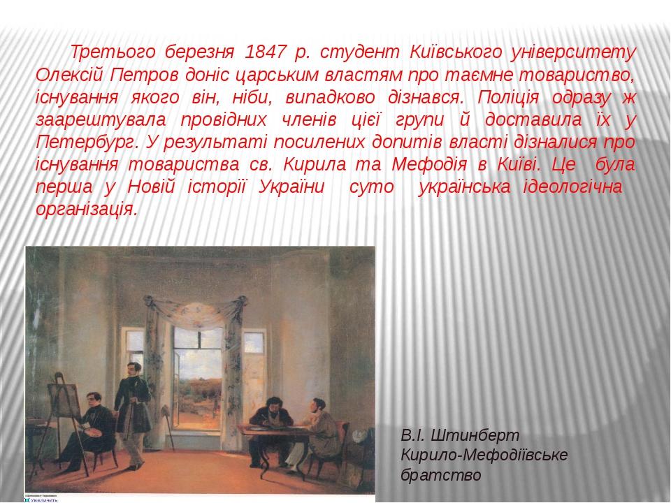 Третього березня 1847 р. студент Київського університету Олексій Петров доні...