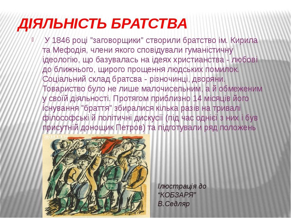 """ДІЯЛЬНІСТЬ БРАТСТВА У 1846 році """"заговорщики"""" створили братство ім. Кирила та..."""