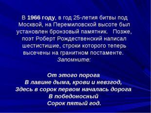 В 1966 году, в год 25-летия битвы под Москвой, на Перемиловской высоте был у