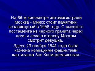 На 86-м километре автомагистрали Москва - Минск стоит памятник, воздвигнутый