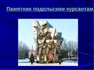 Памятник подольским курсантам