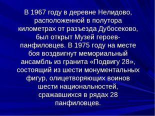 В 1967 году в деревне Нелидово, расположенной в полутора километрах от разъе