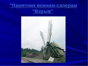 """""""Памятник воинам-саперам """"Взрыв"""""""