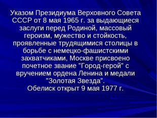 Указом Президиума Верховного Совета СССР от 8 мая 1965 г. за выдающиеся засл
