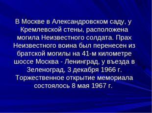 В Москве в Александровском саду, у Кремлевской стены, расположена могила Неи