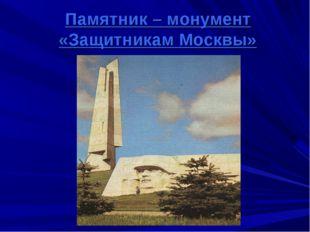 Памятник – монумент «Защитникам Москвы»