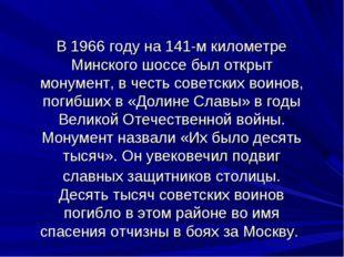 В 1966 году на 141-м километре Минского шоссе был открыт монумент, в честь с