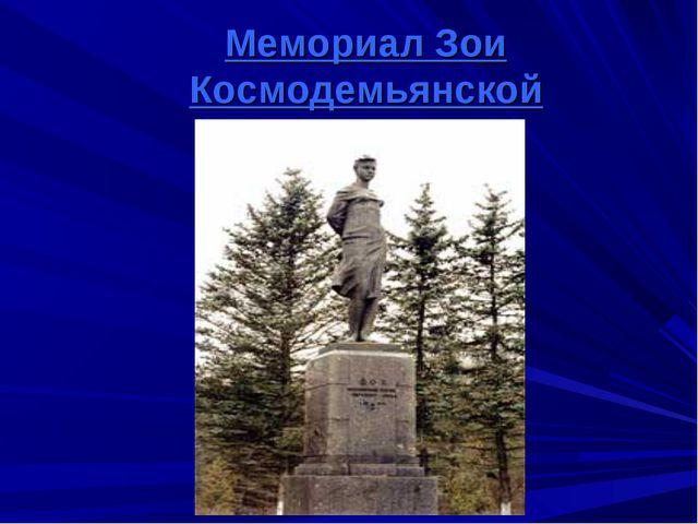 Мемориал Зои Коcмодемьянской