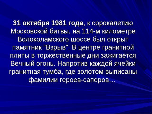 31 октября 1981 года, к сорокалетию Московской битвы, на 114-м километре Вол...