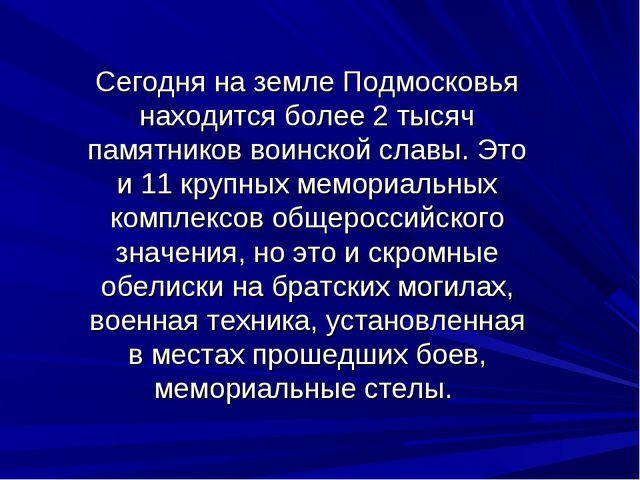 Сегодня наземле Подмосковья находится более 2тысяч памятников воинской сла...