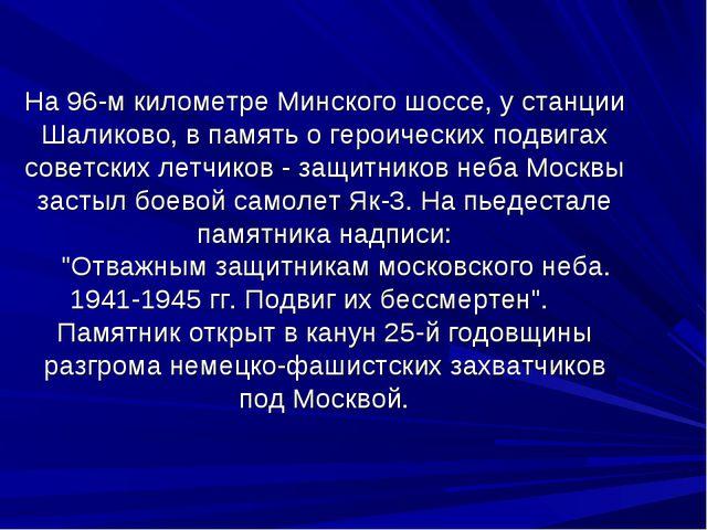 На 96-м километре Минского шоссе, у станции Шаликово, в память о героических...