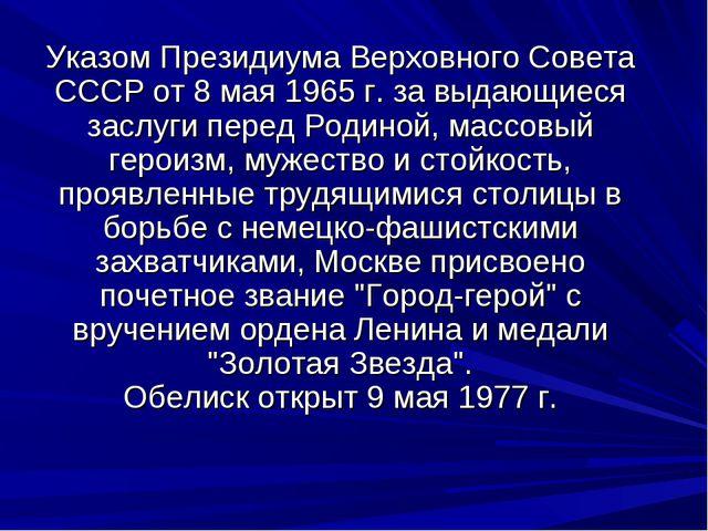 Указом Президиума Верховного Совета СССР от 8 мая 1965 г. за выдающиеся засл...