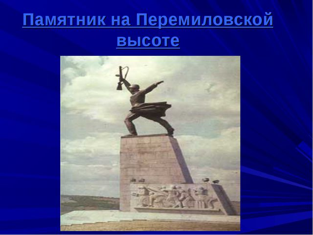 Памятник на Перемиловской высоте