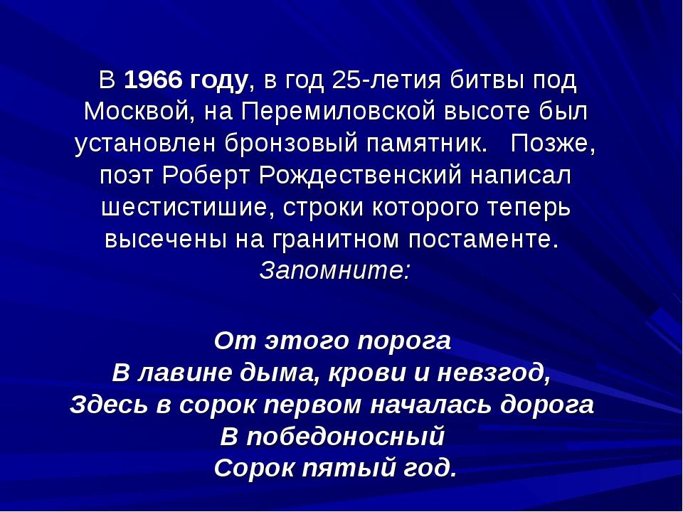 В 1966 году, в год 25-летия битвы под Москвой, на Перемиловской высоте был у...