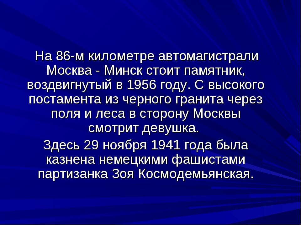 На 86-м километре автомагистрали Москва - Минск стоит памятник, воздвигнутый...
