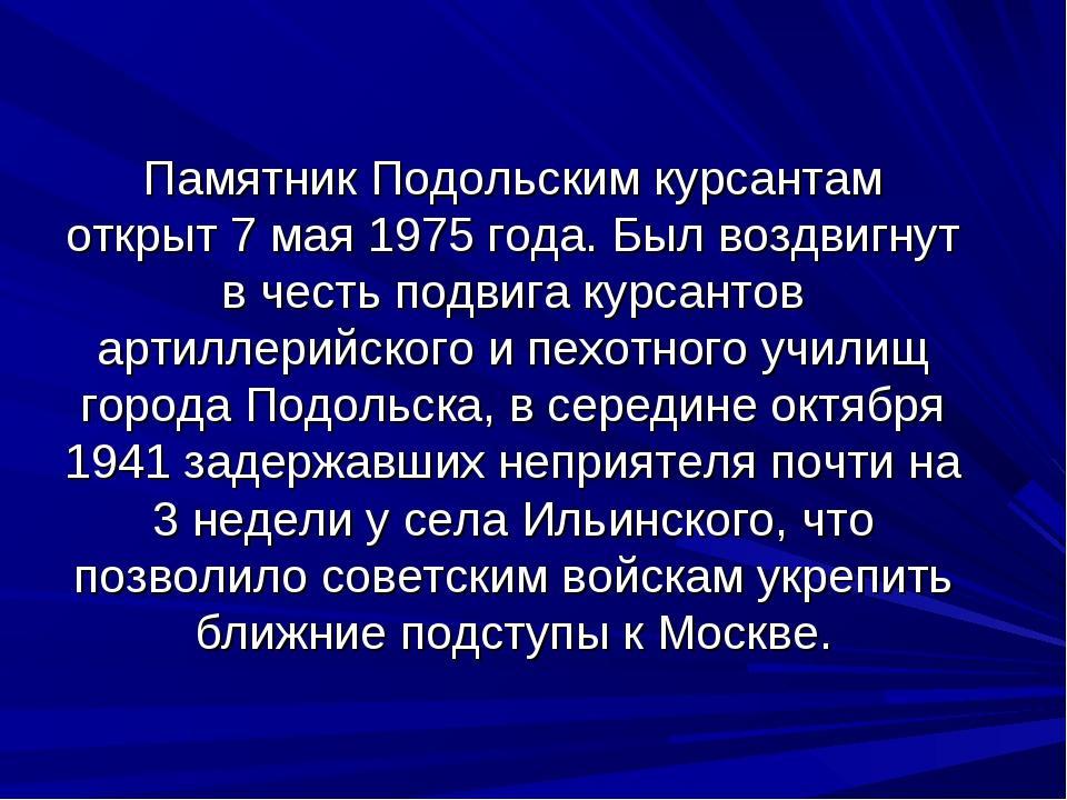 Памятник Подольским курсантам открыт 7 мая 1975 года. Был воздвигнут в честь...