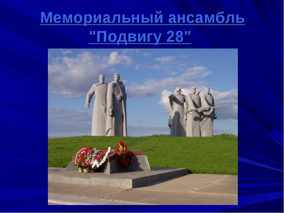 """Мемориальный ансамбль """"Подвигу 28"""""""