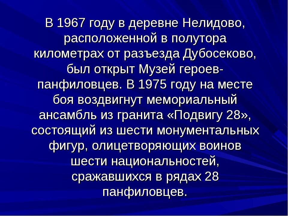 В 1967 году в деревне Нелидово, расположенной в полутора километрах от разъе...