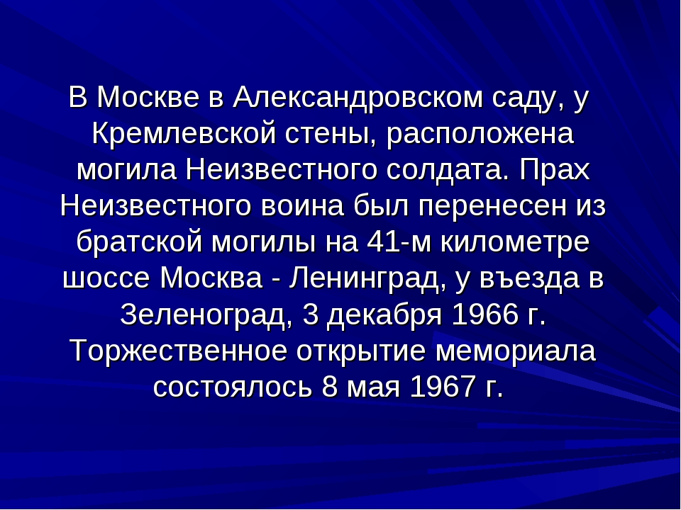 В Москве в Александровском саду, у Кремлевской стены, расположена могила Неи...