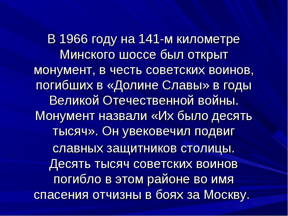 В 1966 году на 141-м километре Минского шоссе был открыт монумент, в честь с...