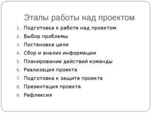Этапы работы над проектом Подготовка к работе над проектом Выбор проблемы Пос