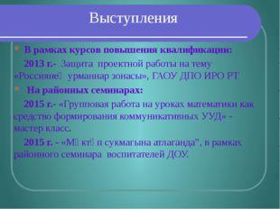 В рамках курсов повышения квалификации: 2013 г.- Защита проектной работы на т