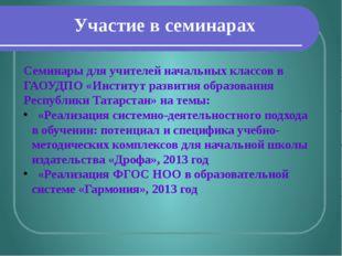 Участие в семинарах Семинары для учителей начальных классов в ГАОУДПО «Инстит