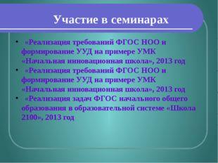 «Реализация требований ФГОС НОО и формирование УУД на примере УМК «Начальная