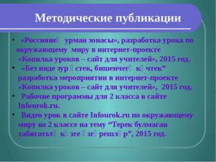 Методические публикации «Россиянең урман зонасы», разработка урока по окружаю