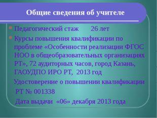 Общие сведения об учителе Педагогический стаж 26 лет Курсы повышения квалифик