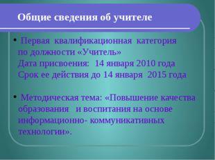Общие сведения об учителе Первая квалификационная категория по должности «Уч