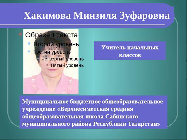 Хакимова Минзиля Зуфаровна Учитель начальных классов Муниципальное бюджетное...